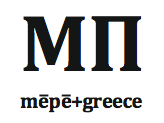 mepe+greece